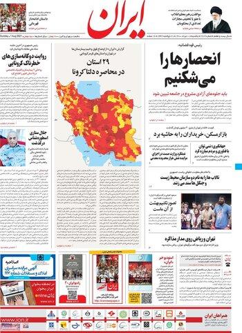 صفحه اول روزنامههای یکشنبه ۱۰ مرداد ۱۴۰۰