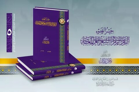 الإصدارُ الخامس من سلسلة إصدارات مركز الفكر والإبداع يتوسّم بـ(رمزيّة الزهراء في الشعر العربيّ المعاصر)