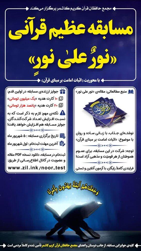 مسابقه «نور علی نور» برگزار می شود
