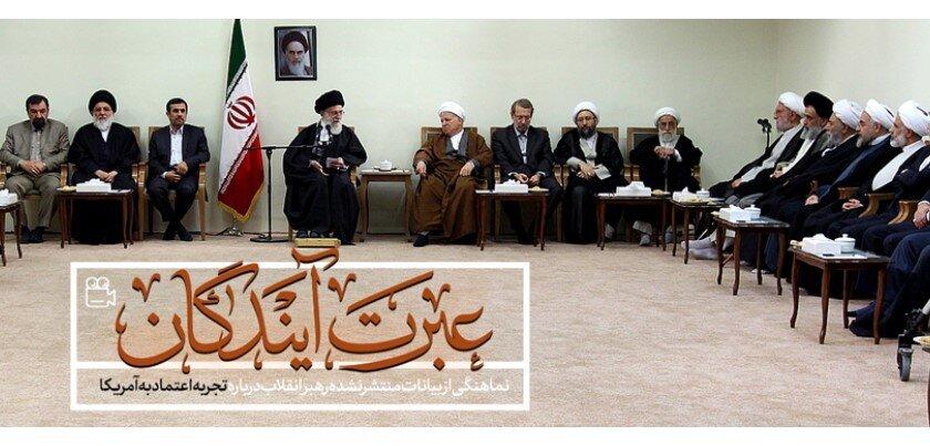 نماهنگ عبرت آیندگان | بیانات منتشر نشده رهبر معظم انقلاب در گفتگو با مرحوم آیت الله هاشمی رفسنجانی