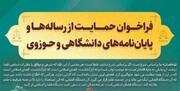 فراخوان پژوهشگاه قوه قضائیه برای حمایت از پژوهشها با محوریت قضای اسلامی