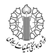 بیانیه شورای هماهنگی تبلیغات اسلامی به مناسبت ۱۲ مرداد