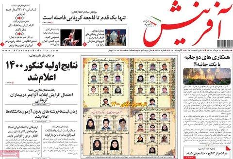 صفحه اول روزنامههای دوشنبه ۱۱ مرداد ۱۴۰۰