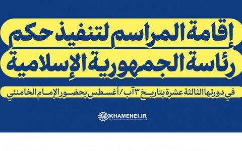 إقامة مراسم تنفيذ حكم رئاسة الجمهورية الإسلامية في دورتها الثالثة عشرة