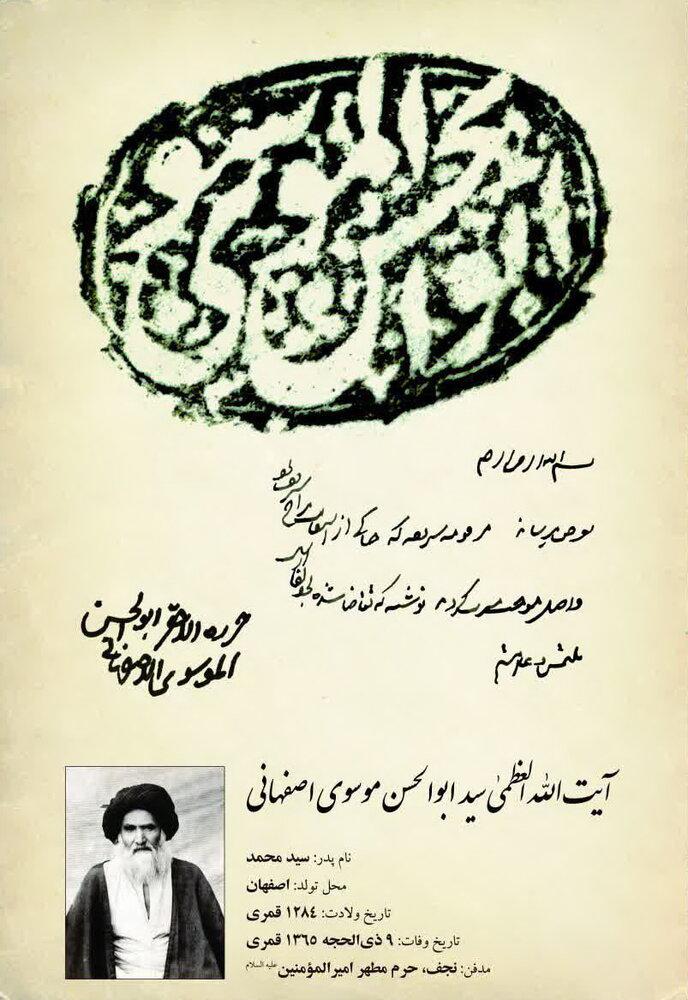تصویر سجع مُهر آیت الله العظمی سید ابوالحسن موسوی اصفهانی
