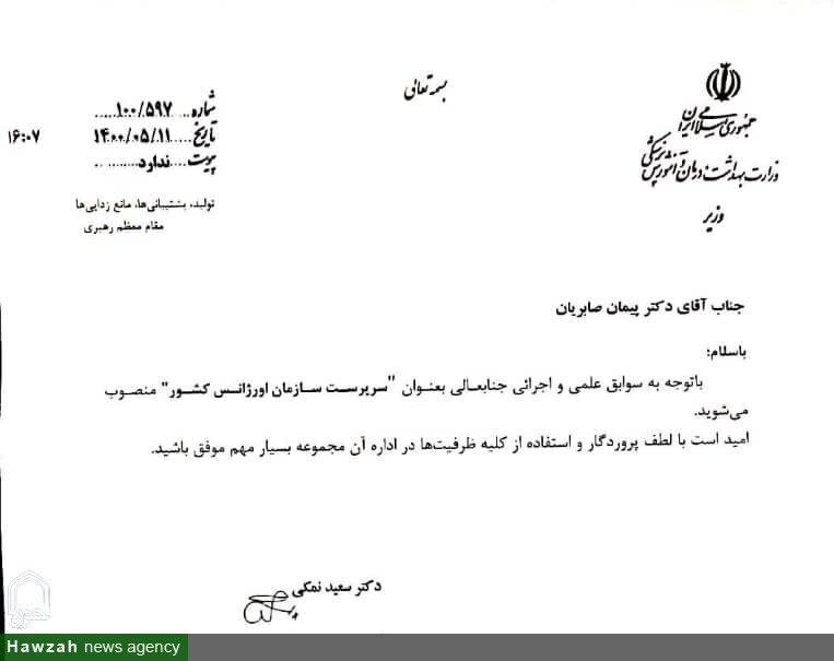 رئیس سازمان اورژانس کشور استعفا داد