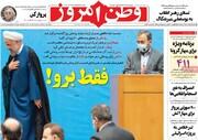 صفحه اول روزنامههای سه شنبه ۱۲ مرداد ۱۴۰۰