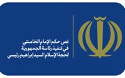 نص حكم الإمام الخامنئي في تنفيذ رئاسة الجمهورية لحجة الإسلام السيد إبراهيم رئيسي
