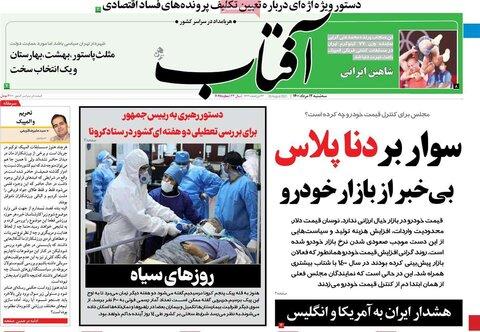 صفحه اول روزنامههای سه شنبه 12 مرداد ۱۴00