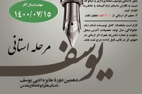 دهمین دوره جشنواره جایزه ادبی  «یوسف