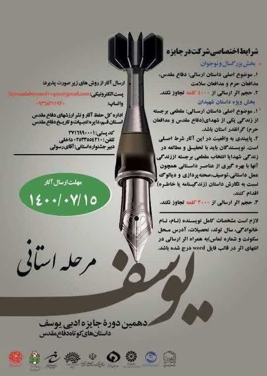 دهمین دوره جشنواره جایزه ادبی  «یوسف» فراخوان شد