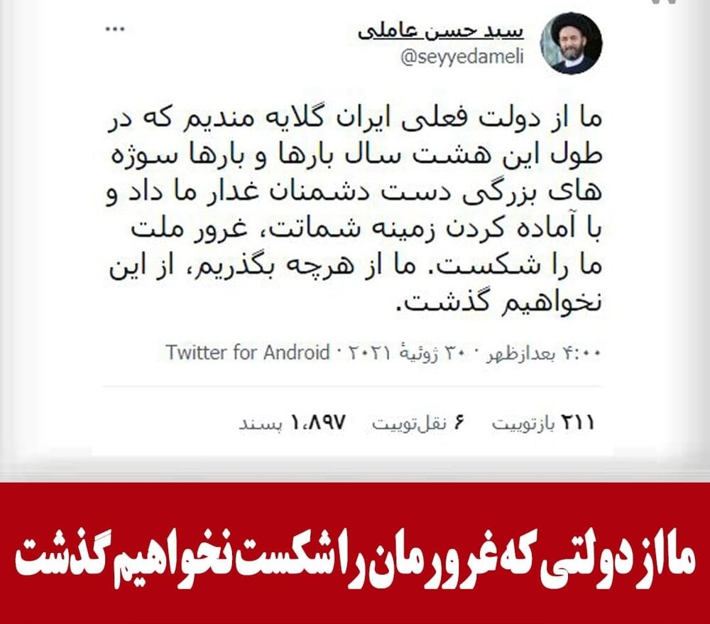 امام جمعه اردبیل: از دولتی که غرورمان را شکست نخواهیم گذشت