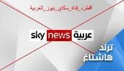 استقبال مردم الجزایر از تعطیلی شبکه العربیه و مطالبه لغو فعالیت اسکای نیوز