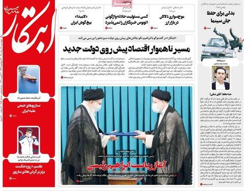 صفحه اول روزنامههای سه شنبه 13مرداد ۱۴۰۰