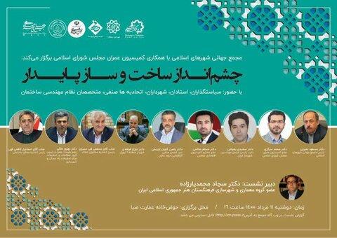 نشست رئیس مجمع جهانی شهرهای اسلامی