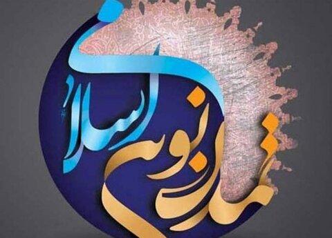 تمدن اسلامی