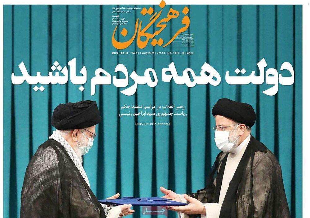 صفحه اول روزنامههای چهار شنبه ۱۳ مرداد ۱۴۰۰