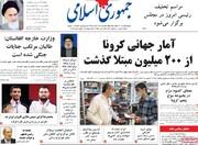 صفحه اول روزنامههای پنج شنبه ۱۴ مرداد ۱۴۰۰