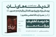 """آغاز عرضه ویژه کتاب """"اندیشههای ناب"""" اثری از آیت الله العظمی مظاهری"""