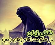 کیا عورتیں بھی امام زمان (ع) کے صحابہ میں شامل ہوں گی !؟