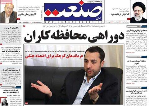 صفحه اول روزنامههای پنج شنبه 14 مرداد ۱۴۰۰