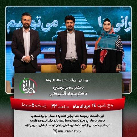 ما ایرانی ها