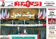صفحه اول روزنامههای شنبه ۱۶ مرداد ۱۴۰۰