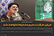 عکس نوشت   ایران هرگز تسلیم فشارها نخواهد شد