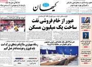 صفحه اول روزنامههای یکشنبه ۱۷ مرداد ۱۴۰۰