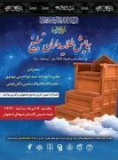 همایش «طلایه داران تبلیغ» در اصفهان برگزار می شود