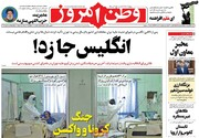 صفحه اول روزنامههای دوشنبه ۱۸ مرداد ۱۴۰۰
