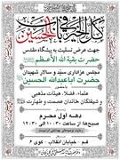 برگزاری عزاداری دهه اول محرم در دفتر آیت الله العظمی صافی