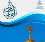 """إصدار العدد الأول من نشرة """"دُرر القرآن"""" الإلكترونية"""