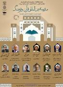 مراسم افتتاحیه مدرسه تابستانه قرآن برگزار میشود