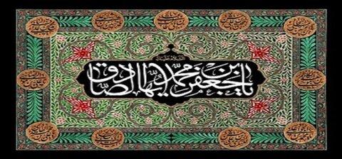 imam Sadiq s