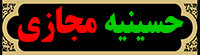 حسنیه مجازی / محرم 1400