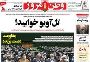 صفحه اول روزنامههای چهارشنبه ۲۰ مرداد ۱۴۰۰