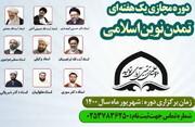 دوره مجازی یک هفته ای تمدن اسلامی برگزار می شود