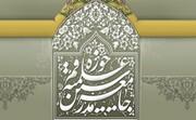 مکتب عاشورہ نماز اور عدالت کے قیام کا مکتب ہے