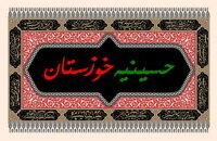 حسینیه خوزستان