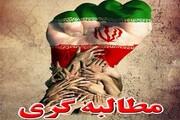 مجمع مطالبهگران سمنان راه اندازی شد
