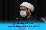 عکس نوشت | گلایه امام جمعه همدان از عدم توجه به امر به معروف در ادارات