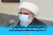 عکس نوشت   مصلی ها و حوزه های علمیه بوشهر در اختیار ستاد مقابله با کرونا قرار گرفت