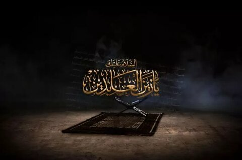 الإمام زين العابدين (ع)