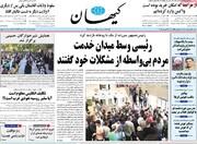 صفحه اول روزنامههای شنبه ۲۳ مرداد ۱۴۰۰