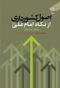 کتاب «اصول کشورداری از نگاه امام علی(ع)» منتشر شد