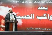 الشيخ النجفي: يجب ان نحافظ على روح الشعائر