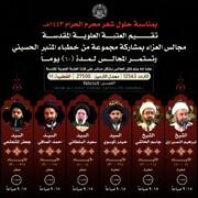العتبة العلوية تنفذ برنامجاً عقائدياً خاصاً لإحياء شعائر الإمام الحسين (ع) في محرم الحرام وصفر الخير