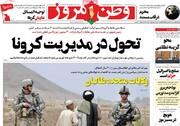 صفحه اول روزنامههای یکشنبه ۲۴ مرداد ۱۴۰۰