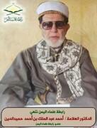 رابطة علماء اليمن تنعى رحيل أحمد عبدالملك حميد الدين